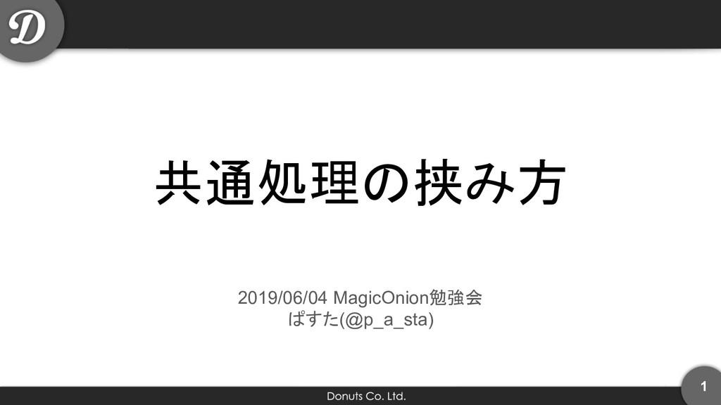 共通処理の挟み方 2019/06/04 MagicOnion勉強会 ぱすた(@p_a_sta)...