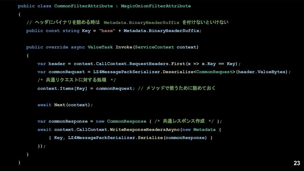 public class CommonFilterAttribute : MagicOnion...