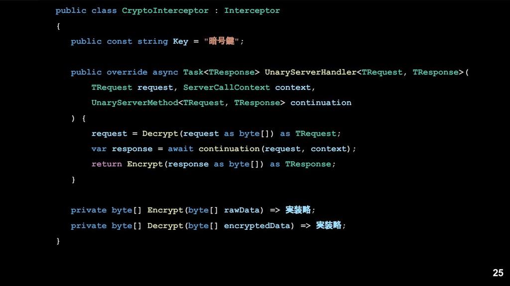 public class CryptoInterceptor : Interceptor { ...