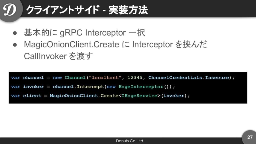 クライアントサイド - 実装方法 ● 基本的に gRPC Interceptor 一択 ● M...