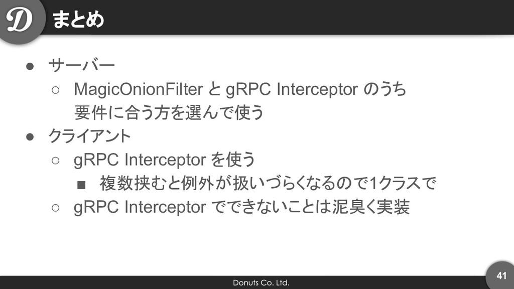 まとめ ● サーバー ○ MagicOnionFilter と gRPC Intercepto...