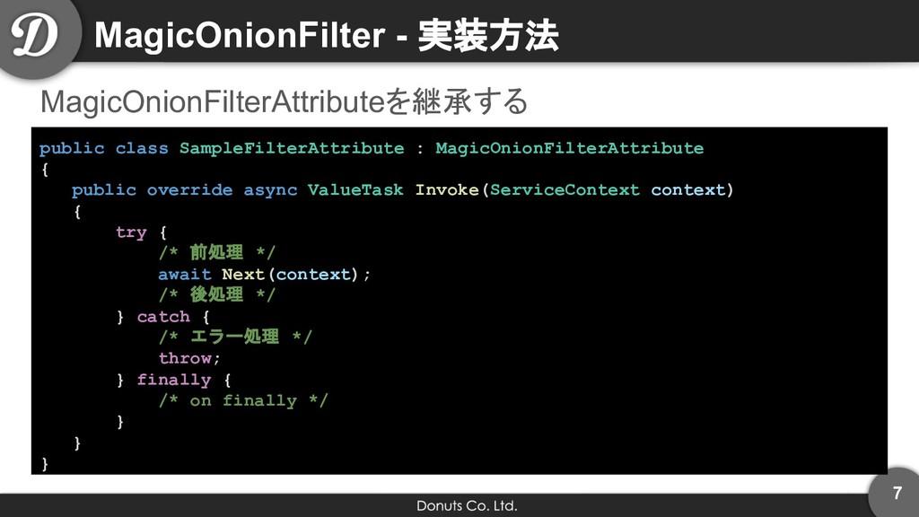 MagicOnionFilter - 実装方法 MagicOnionFilterAttribu...