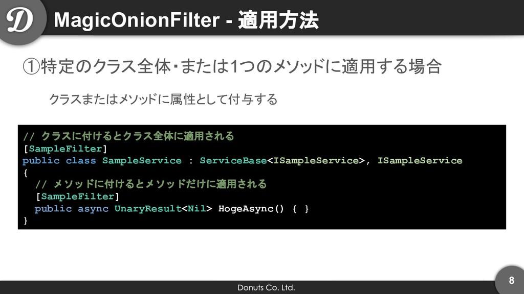 MagicOnionFilter - 適用方法 ①特定のクラス全体・または1つのメソッドに適用...