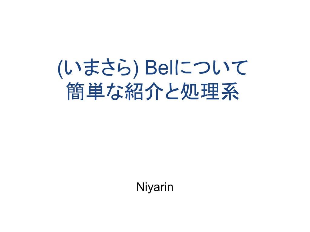 (いまさら) Belについて 簡単な紹介と処理系 Niyarin