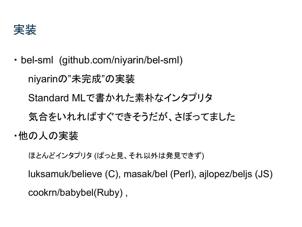 実装 ・ bel-sml (github.com/niyarin/bel-sml) niyar...