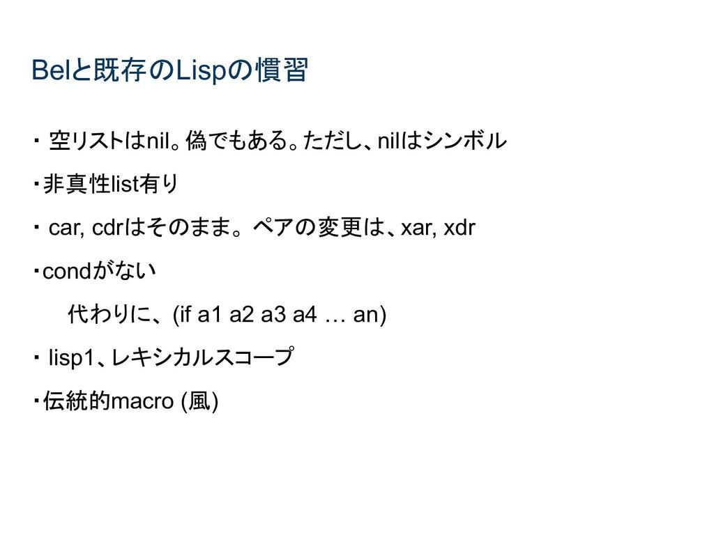 Belと既存のLispの慣習 ・ 空リストはnil。偽でもある。ただし、nilはシンボル ・非...