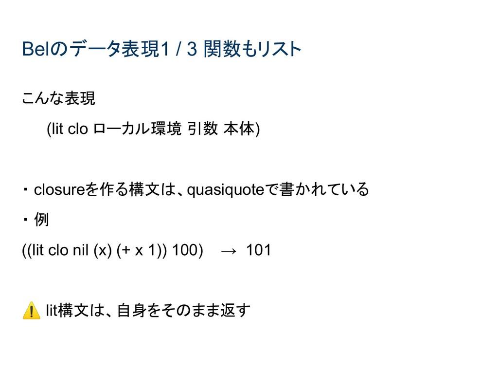 Belのデータ表現1 / 3 関数もリスト こんな表現 (lit clo ローカル環境 引数 ...