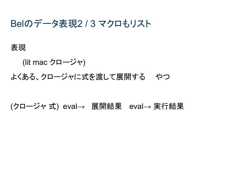 Belのデータ表現2 / 3 マクロもリスト 表現 (lit mac クロージャ) よくある、...