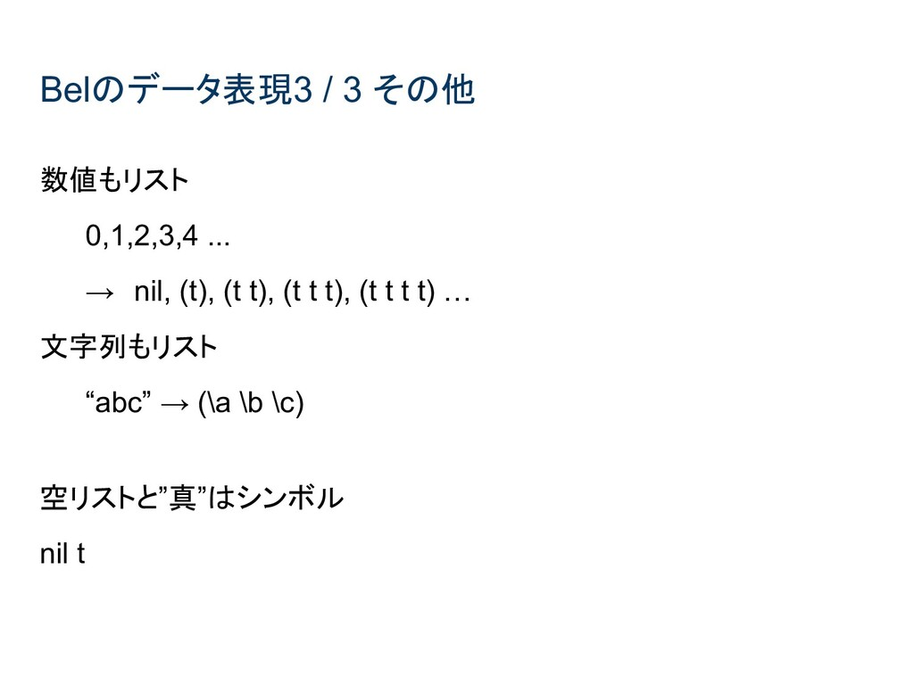 Belのデータ表現3 / 3 その他 数値もリスト  0,1,2,3,4 ... → nil,...