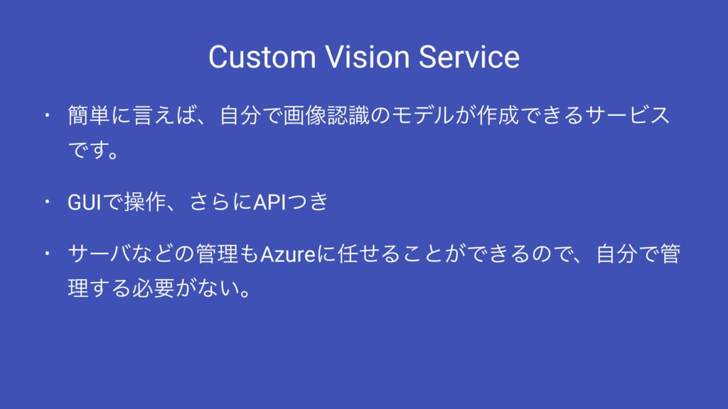 Custom Vision Service • ؆୯ʹݴ͑ɺࣗͰը૾ࣝͷϞσϧ͕࡞Ͱ͖...