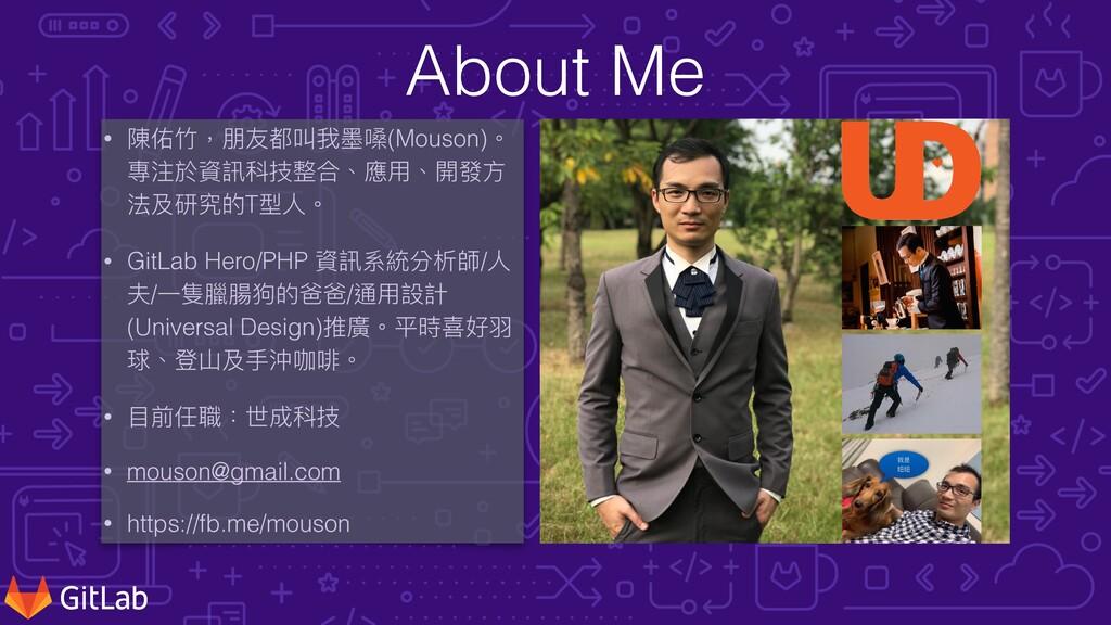 About Me • 陳佑⽵,朋友都叫我墨嗓(Mouson)。 專注於資訊科技整合、應⽤、開發...