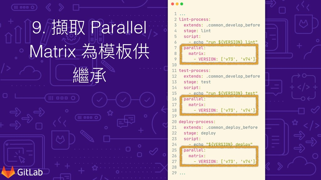 9. 擷取 Parallel Matrix 為模板供 繼承