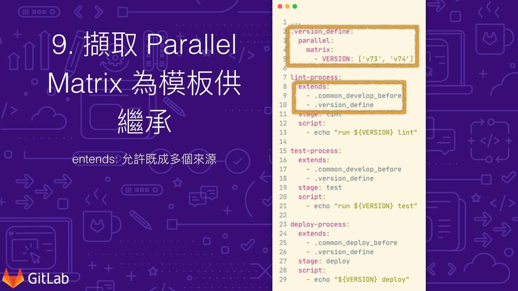 9. 擷取 Parallel Matrix 為模板供 繼承 entends: 允許既成多個來源