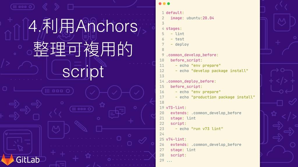 4.利⽤Anchors   整理可複⽤的 script