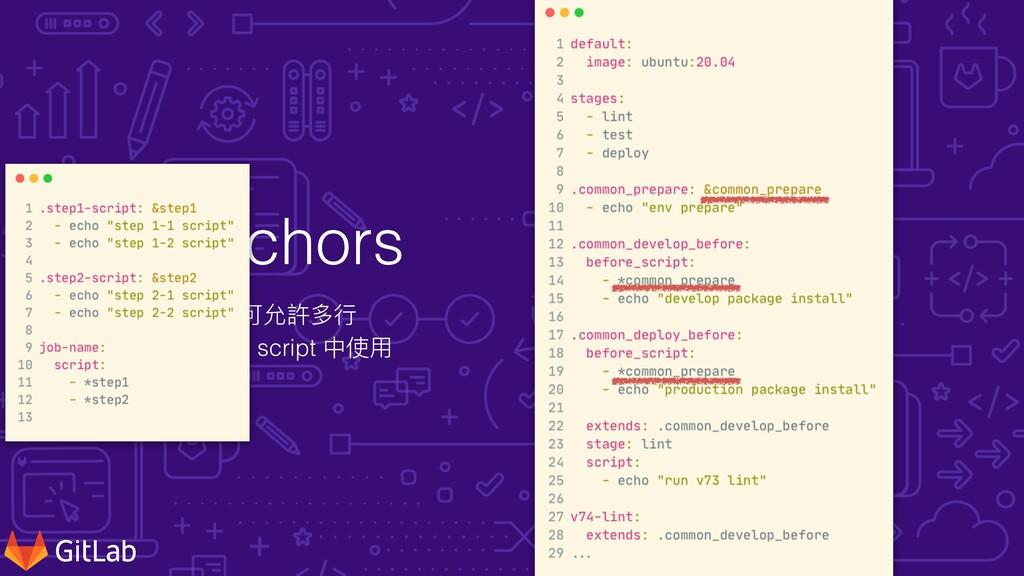 Anchors 1. 可允許多⾏   2. 可在 script 中使⽤