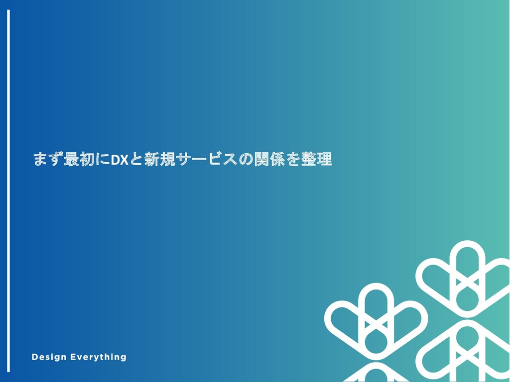 まず最初にDXと新規サービスの関係を整理