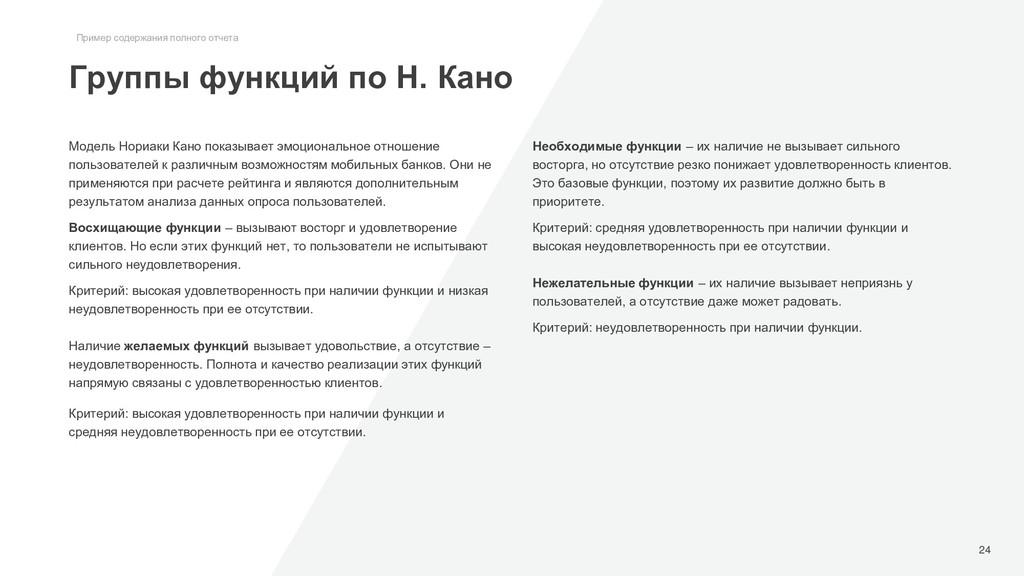 Группы функций по Н. Кано Модель Нориаки Кано п...