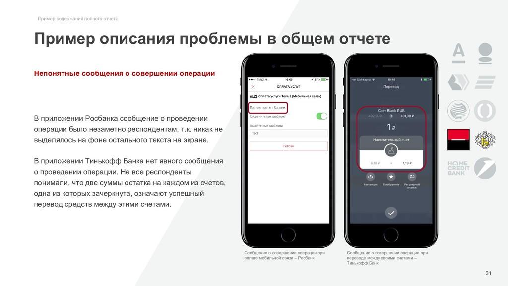 В приложении Росбанка сообщение о проведении оп...
