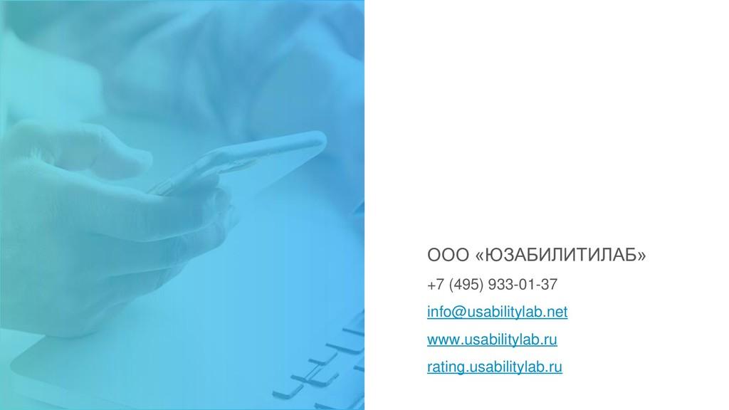 ООО «ЮЗАБИЛИТИЛАБ» +7 (495) 933-01-37 info@usab...