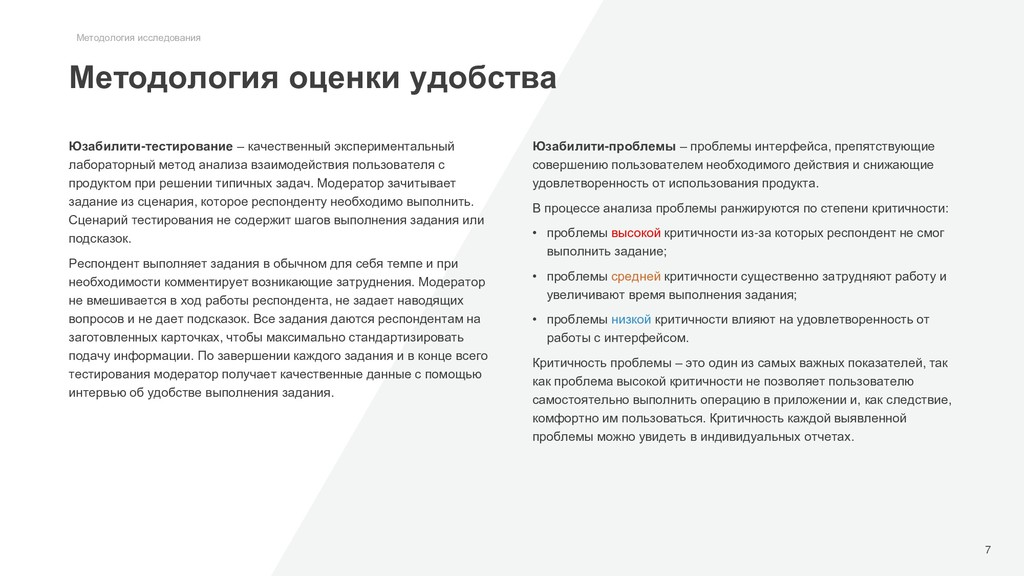 Методология оценки удобства Юзабилити-тестирова...
