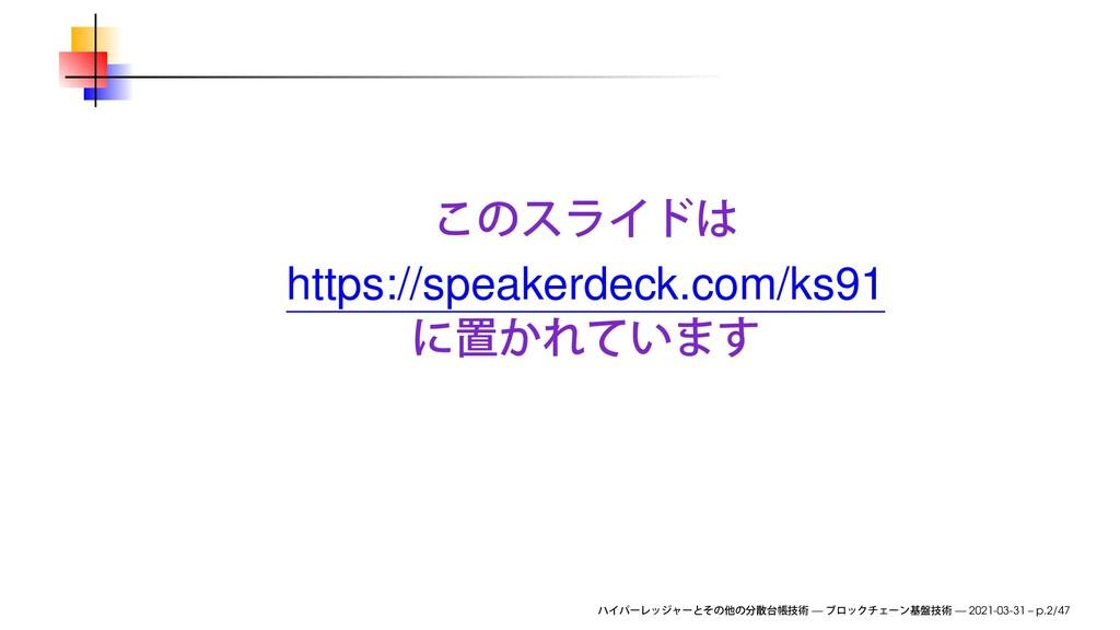 https://speakerdeck.com/ks91 — — 2021-03-31 – p...