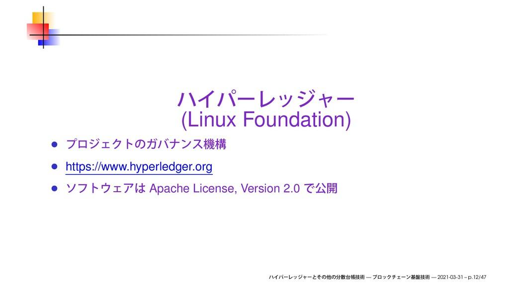 (Linux Foundation) https://www.hyperledger.org ...