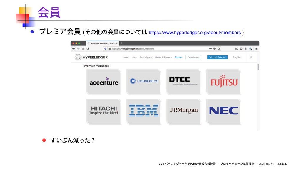 ( https://www.hyperledger.org/about/members ) —...