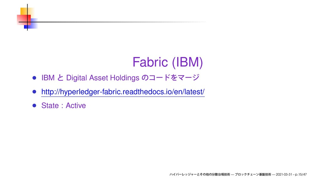 Fabric (IBM) IBM Digital Asset Holdings http://...