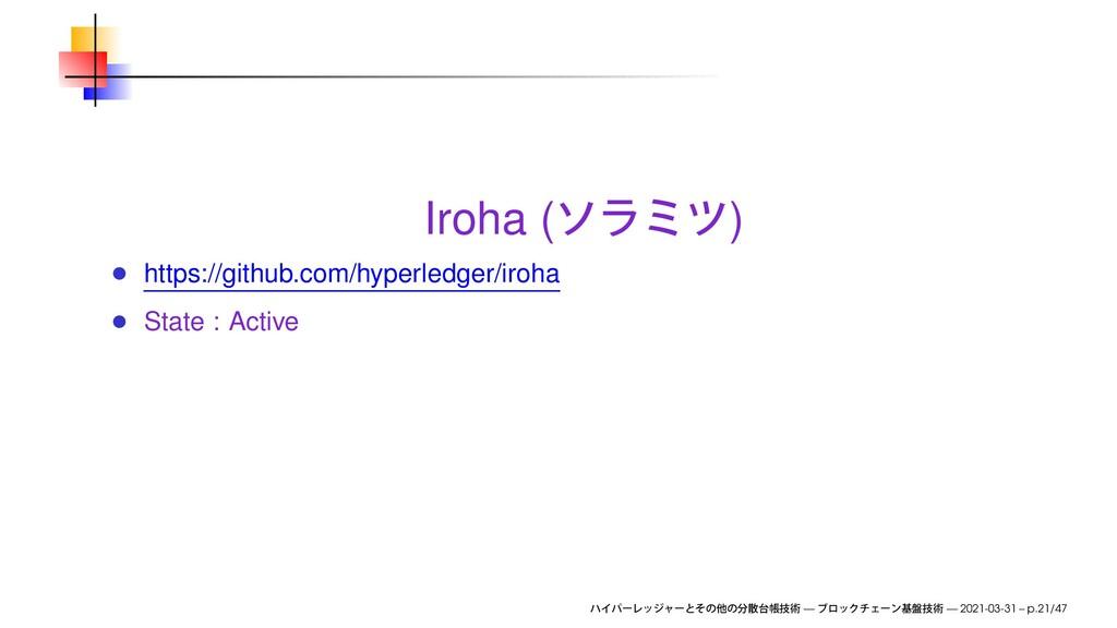 Iroha ( ) https://github.com/hyperledger/iroha ...