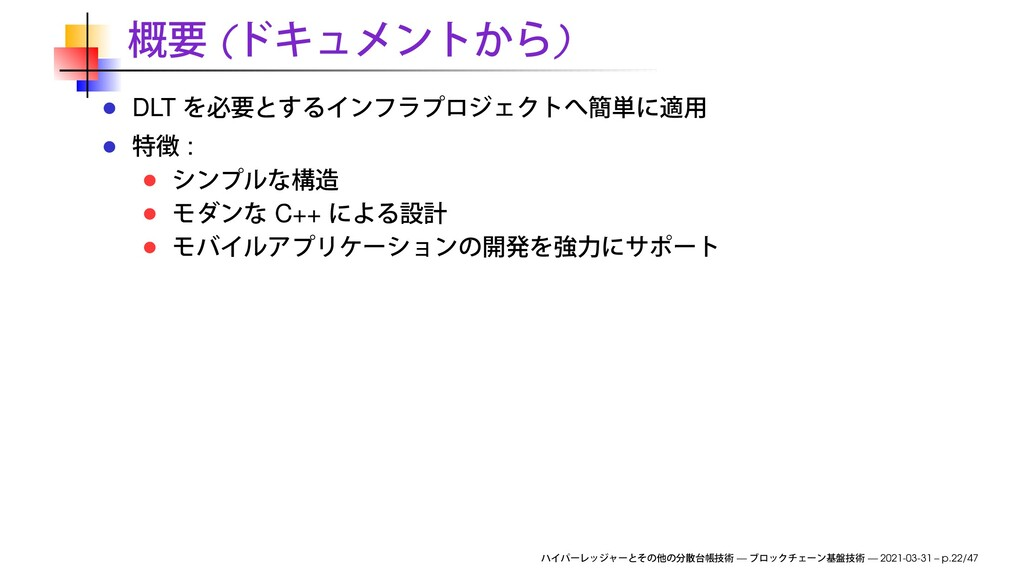 ( ) DLT : C++ — — 2021-03-31 – p.22/47