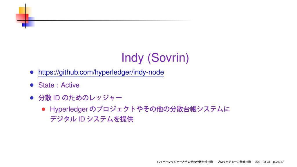 Indy (Sovrin) https://github.com/hyperledger/in...