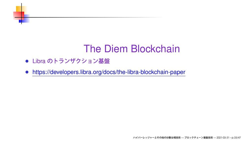 The Diem Blockchain Libra https://developers.li...