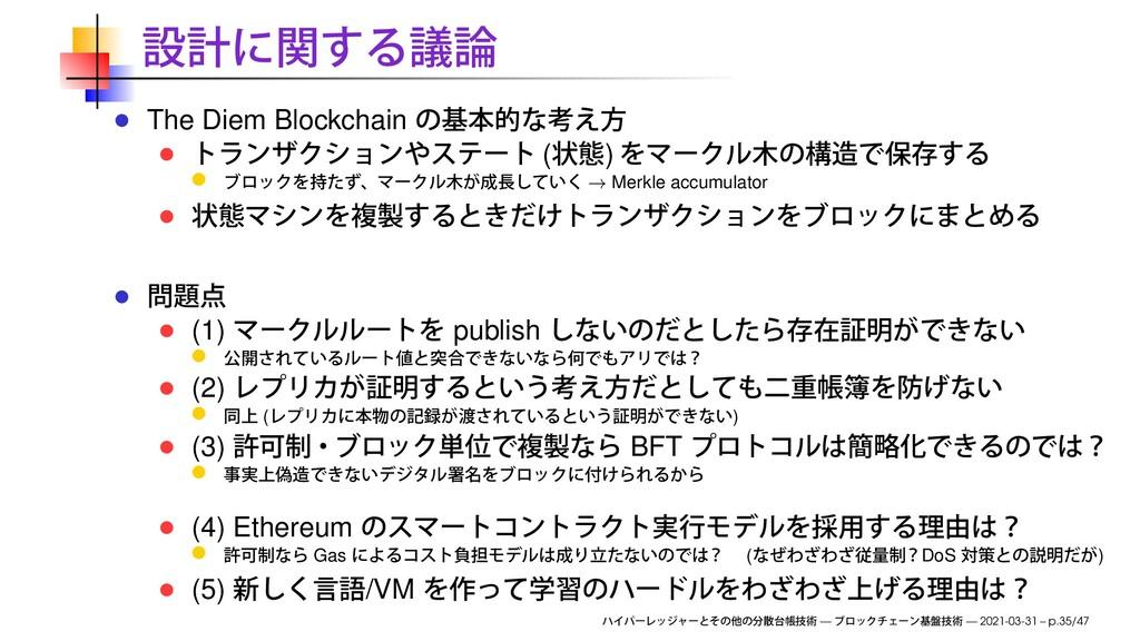 The Diem Blockchain ( ) → Merkle accumulator (1...