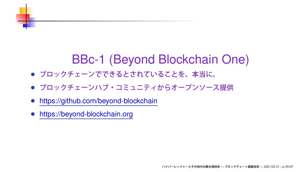 BBc-1 (Beyond Blockchain One) https://github.co...
