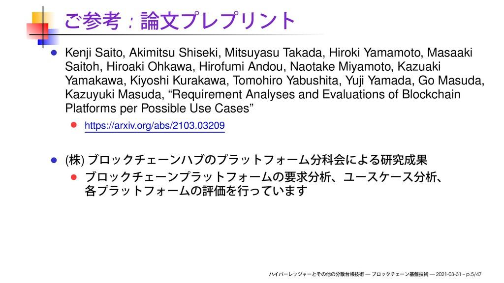 : Kenji Saito, Akimitsu Shiseki, Mitsuyasu Taka...