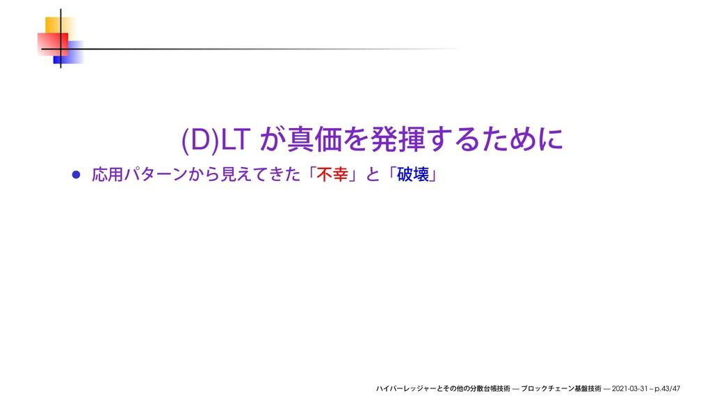 (D)LT — — 2021-03-31 – p.43/47