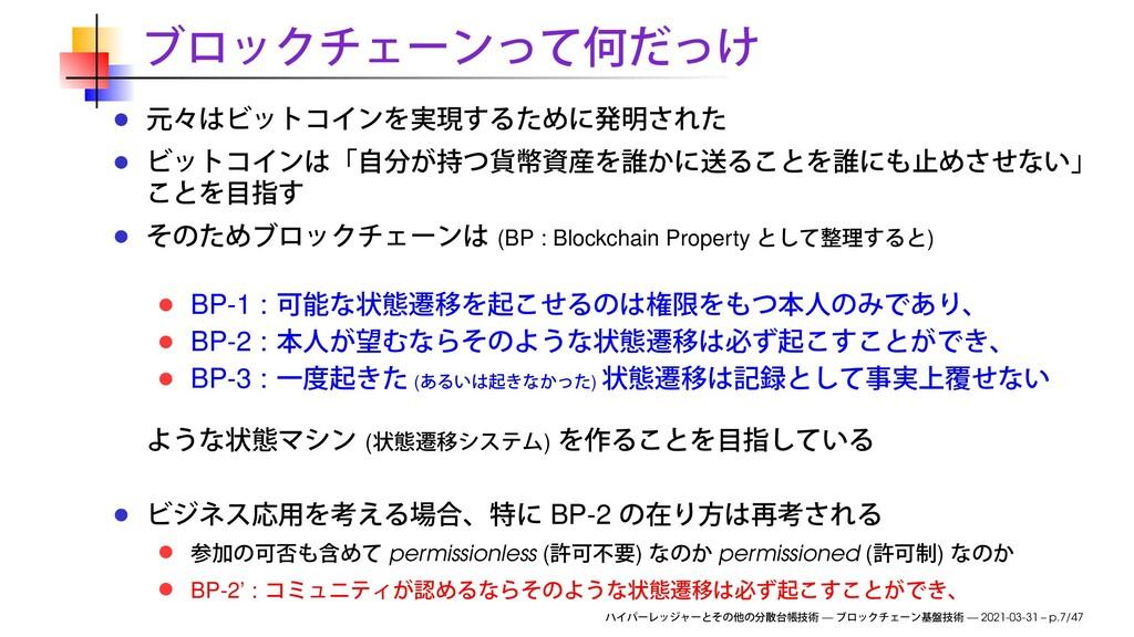 (BP : Blockchain Property ) BP-1 : BP-2 : BP-3 ...