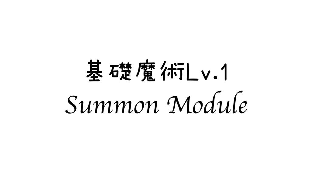 基礎魔術Lv.1 Summon Module