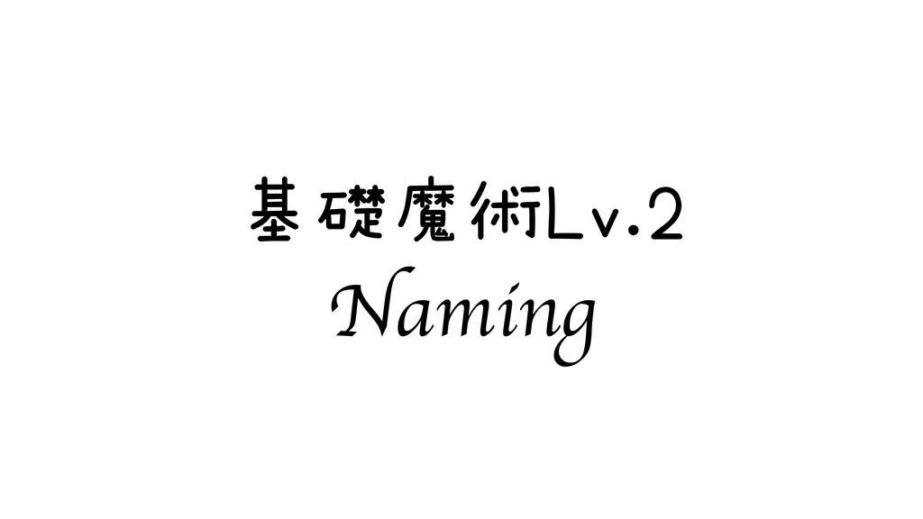 基礎魔術Lv.2 Naming