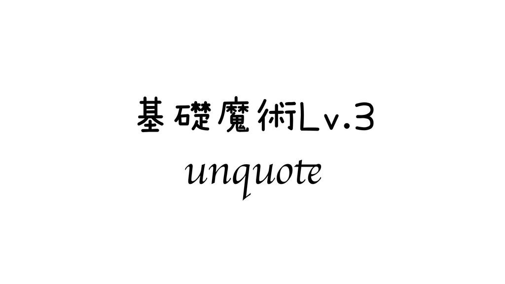 基礎魔術Lv.3 unquote