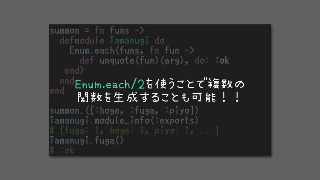 summon = fn funs -> defmodule Tamanugi do Enum....