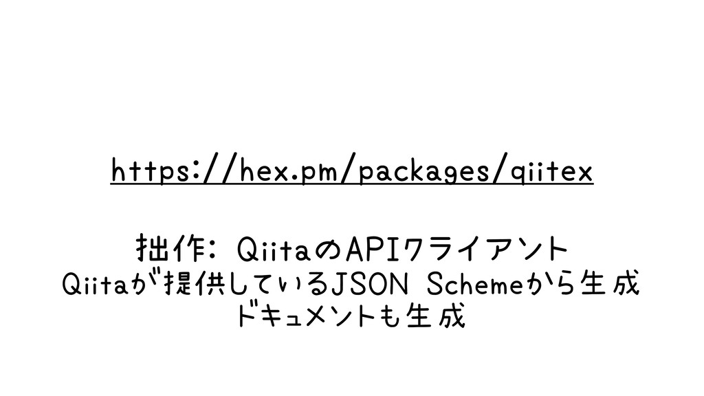 https://hex.pm/packages/qiitex 拙作: QiitaのAPIクライ...