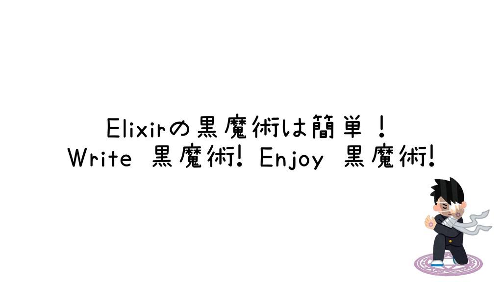 Elixirの黒魔術は簡単! Write 黒魔術! Enjoy 黒魔術!