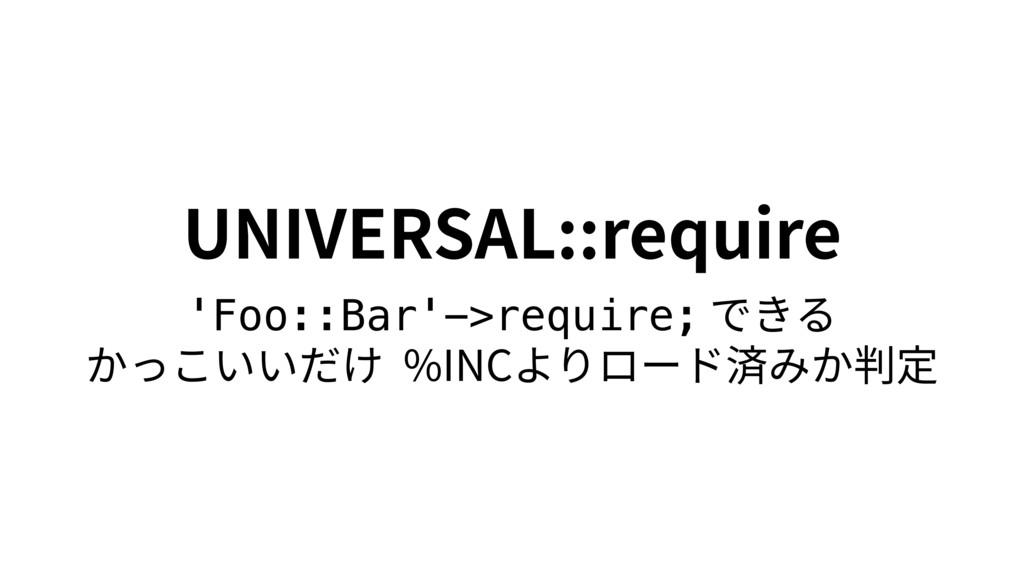 "6/*7&34""-SFRVJSF 'Foo::Bar'->require;דֹ ַ..."