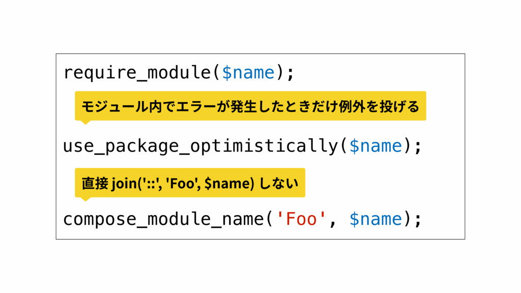 require_module($name); use_package_optimistical...
