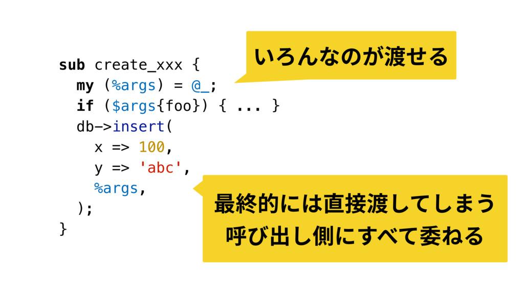 sub create_xxx { my (%args) = @_; if ($args{foo...
