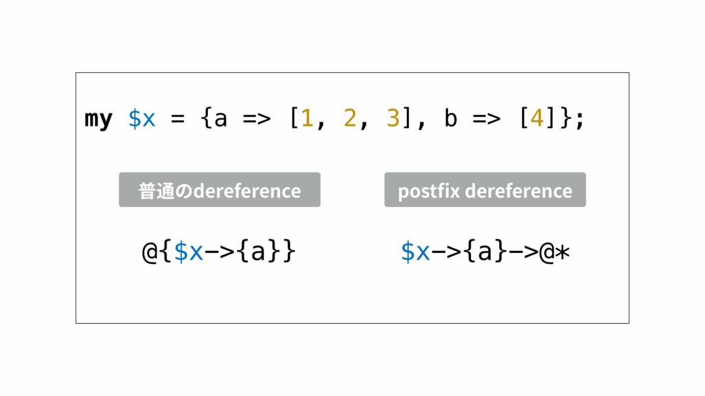 my $x = {a => [1, 2, 3], b => [4]}; 兛鸐ךEFSFGFSF...