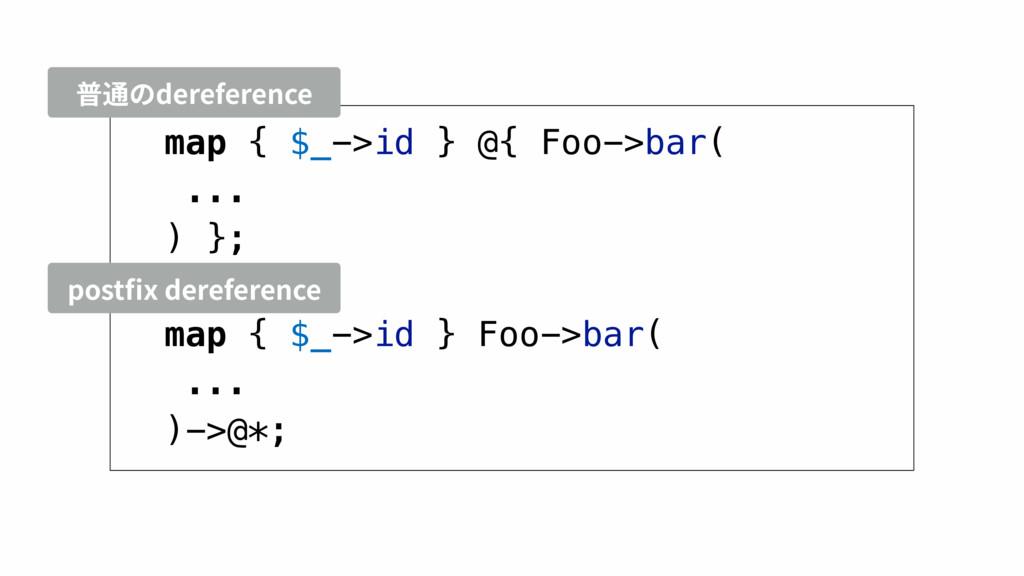 map { $_->id } @{ Foo->bar( ... ) }; map { $_->...