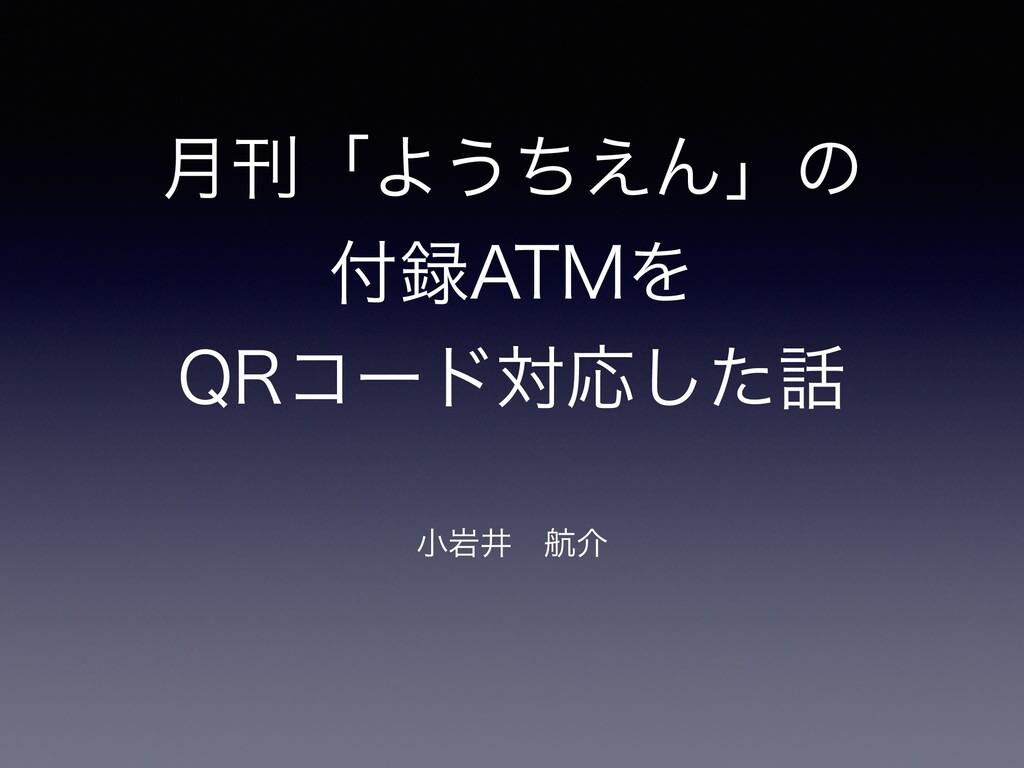 """݄ץʮΑ͏ͪ͑Μʯͷ """"5.Λ 23ίʔυରԠͨ͠ খؠҪɹߤհ"""