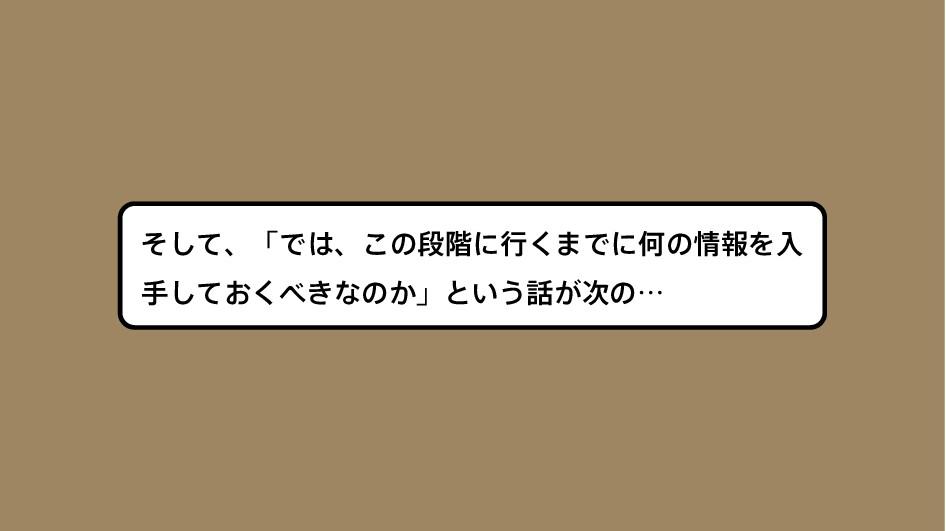 ͦͯ͠ɺʮͰɺ͜ͷஈ֊ʹߦ͘·ͰʹԿͷใΛೖ ख͓͖ͯ͘͠ͳͷ͔ʯͱ͍͏͕ͷʜ